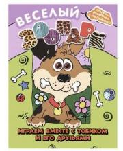 Раскраска с наклейками Играем вместе с Тобиком и его друзьями