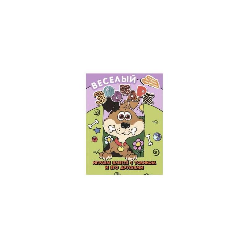 Феникс Раскраска с наклейками Играем вместе с Тобиком и его друзьями феникс книжка раскраска с загадками любимые игрушки