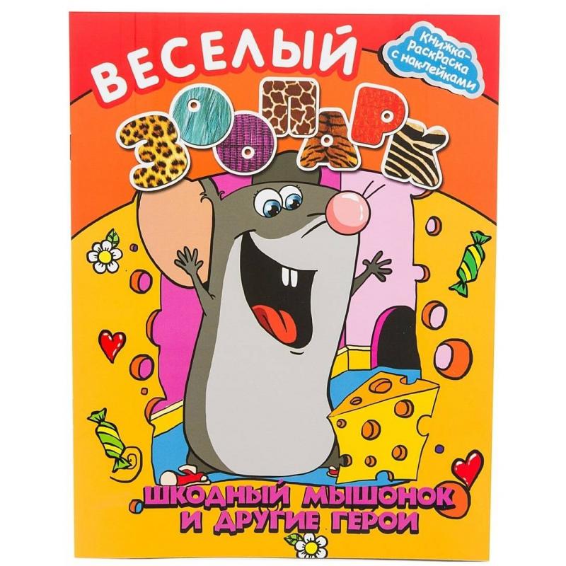 Феникс Раскраска с наклейками Шкодный мышонок и другие герои