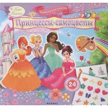Книги и развитие, Раскраска Принцессы-самоцветы Феникс 436671, фото