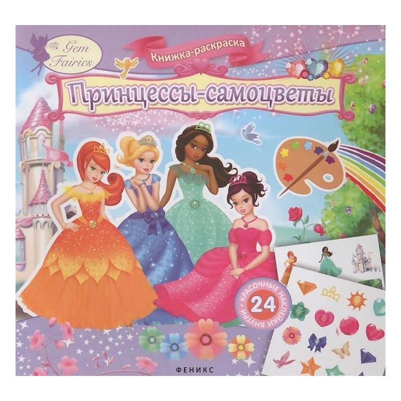 Феникс Книжка-раскраска Принцессы-самоцветы