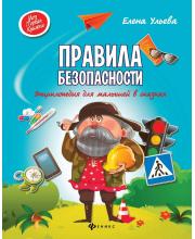 Энциклопедия для малышей в сказках Правила безопасности