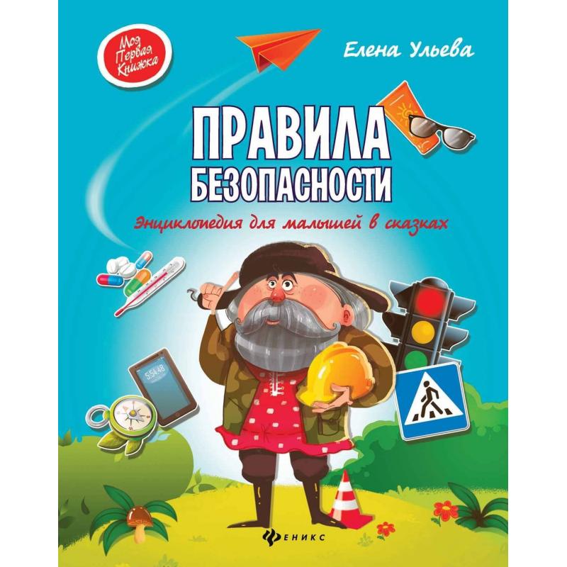 Феникс Энциклопедия для малышей в сказках Правила безопасности fenix правила безопасности дома для малышей