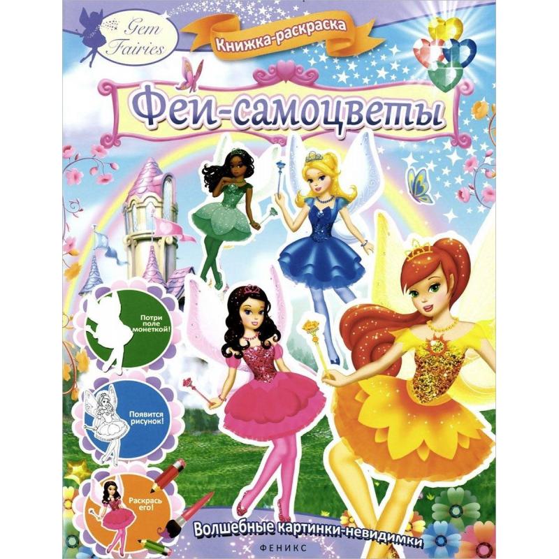 Феникс Книжка-раскраска Феи-самоцветы феникс книжка раскраска с загадками любимые игрушки