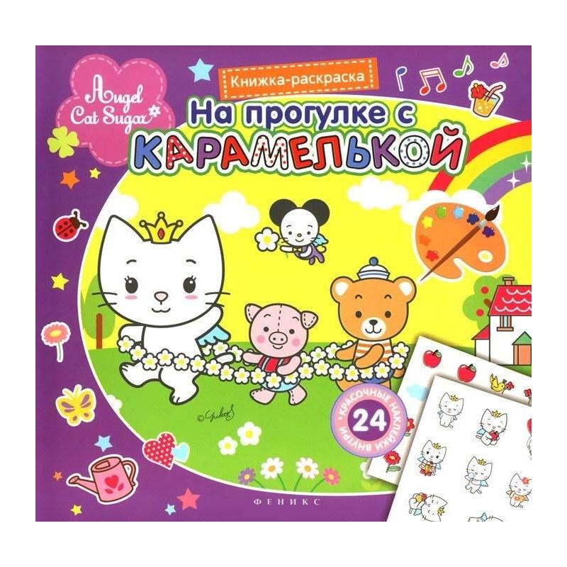 Феникс Книжка-раскраска На прогулке с Карамелькой сызранова в ред мишкина книжка раскраска с наклейками