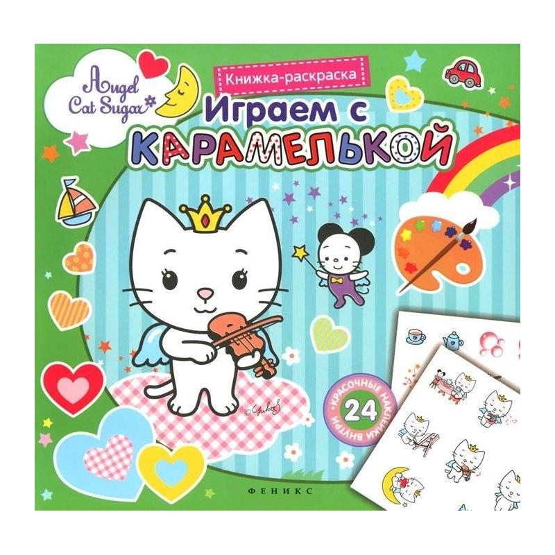 Феникс Книжка-раскраска с наклейками Играем с Карамелькой белых в играем и фантазируем книжка с наклейками