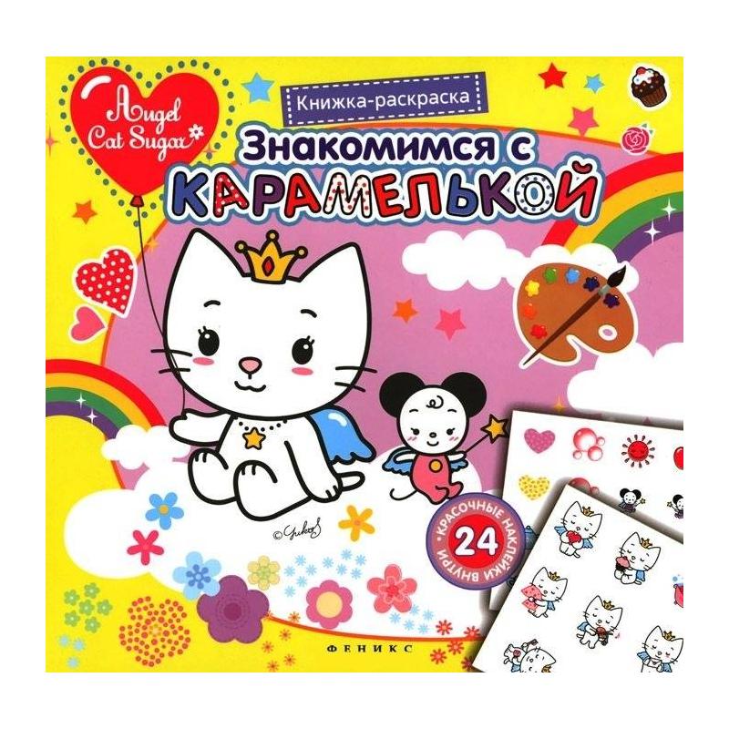 Феникс Книжка-раскраска с наклейками Знакомимся с Карамелькой феникс книжка раскраска веселые игры