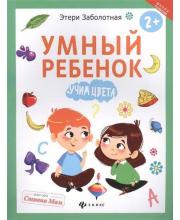 Развивающее пособие Умный ребенок учим цвета Феникс