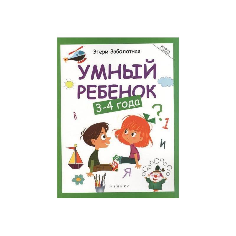 Феникс Развивающая книжка Умный ребенок 3-4 года