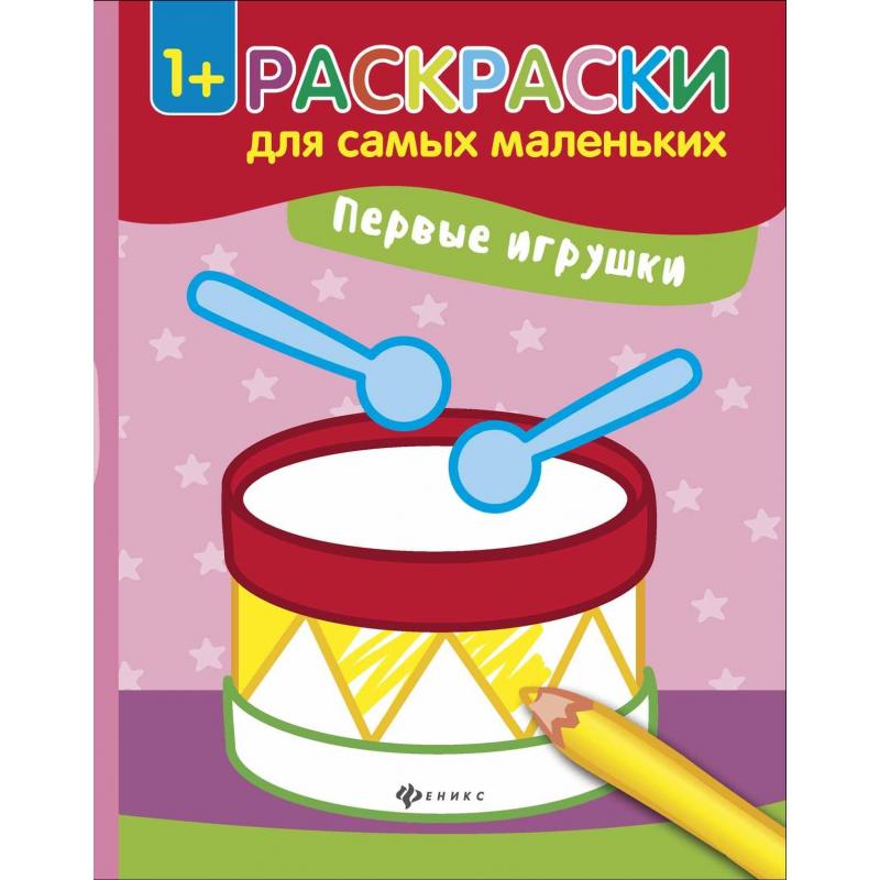 Феникс Раскраска Первые игрушки игрушки для детей