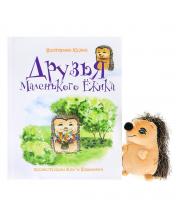 Книга Друзья Маленького Ежика Кулик Е. Феникс