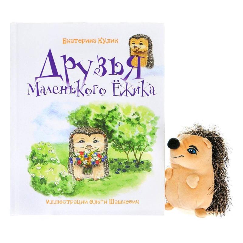 Феникс Книга Друзья Маленького Ежика пьюмини р лесные истории ил а курти