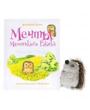 Книга Мечты Маленького Ежика Кулик Е. Феникс