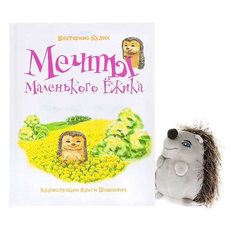 Феникс Книга Мечты Маленького Ежика