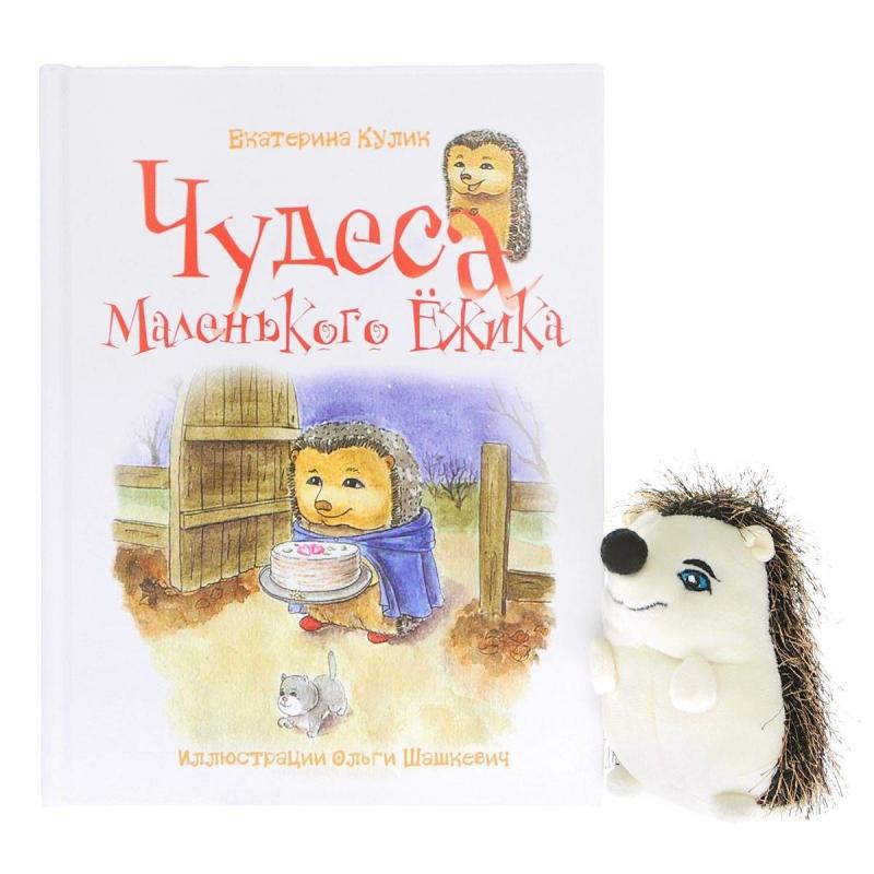 Феникс Книга Чудеса Маленького Ежика куплю маленького хомячка в одинцово
