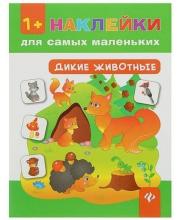 Развивающая книжка с наклейками Дикие животные Феникс