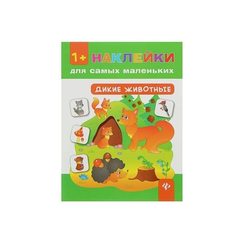 Феникс Развивающая книжка с наклейками Дикие животные рождественская история книжка с наклейками