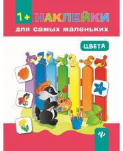 Развивающая книжка с наклейками Цвета Феникс