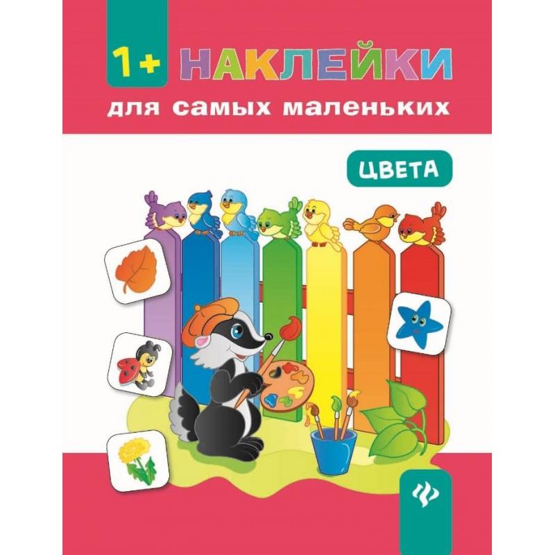 Феникс Развивающая книжка с наклейками Цвета феникс книжка плакат с наклейками подводное царство