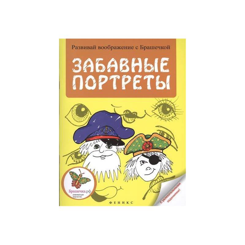 Феникс Раскраска Забавные портреты куплю фонарик феникс е 05