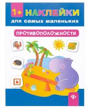 Книжка с наклейками Противоположности Леонова Н.С. Феникс