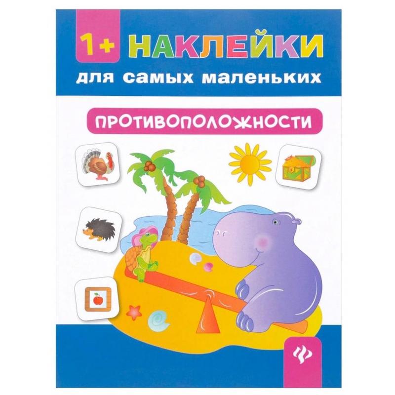 Феникс Развивающая книжка с наклейками Противоположности феникс книжка плакат с наклейками подводное царство