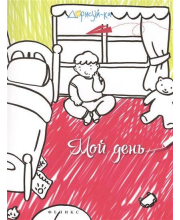 Книжка-раскраска Мой день