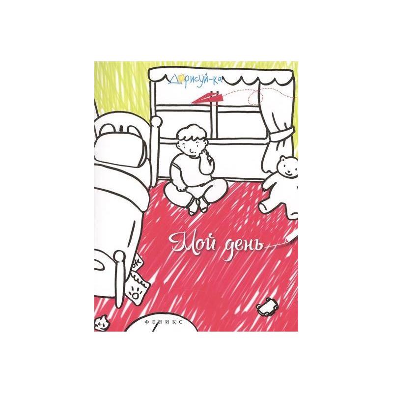 Феникс Книжка-раскраска Мой день феникс книжка раскраска с загадками любимые игрушки