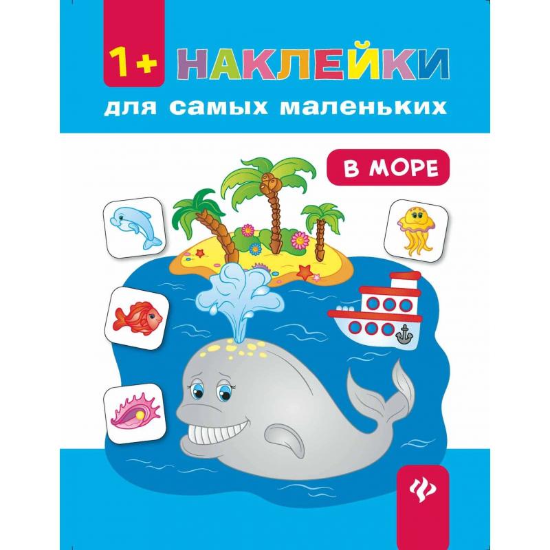 Феникс Развивающая книжка с наклейками В море феникс книжка плакат с наклейками подводное царство