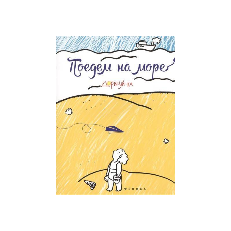 Феникс Книжка-раскраска Поедем на море