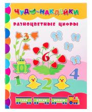 Развивающая книжка с наклейками Разноцветные цифры Феникс