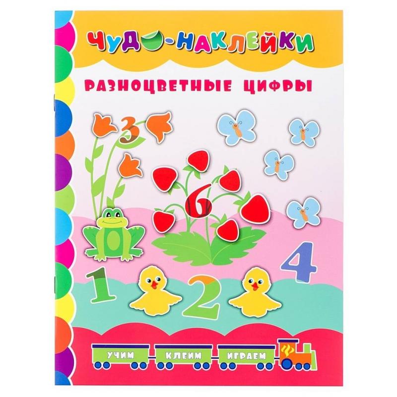 Феникс Развивающая книжка с наклейками Разноцветные цифры рождественская история книжка с наклейками