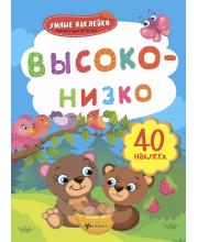 Развивающая книжка с наклейками Высоко низко Феникс