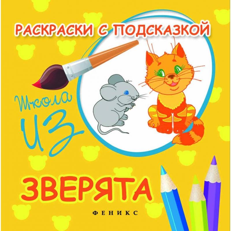Феникс Раскраска с подсказкой Зверята Коршунова М.Ф. феникс раскраска зверята для малышей