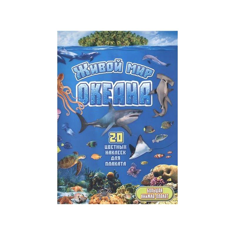 Феникс Развивающая книжка Живой мир океана