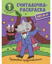 Книжка-раскраска Книжка-раскраска Цирковое представление