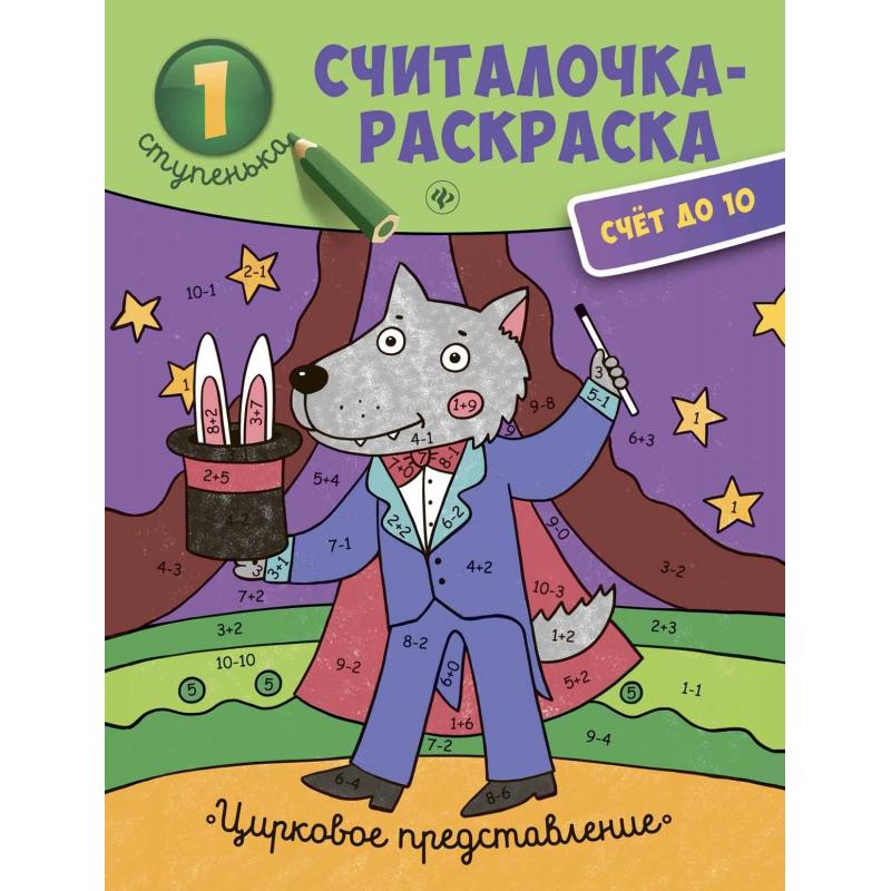 Феникс Книжка-раскраска Цирковое представление феникс книжка раскраска с загадками любимые игрушки