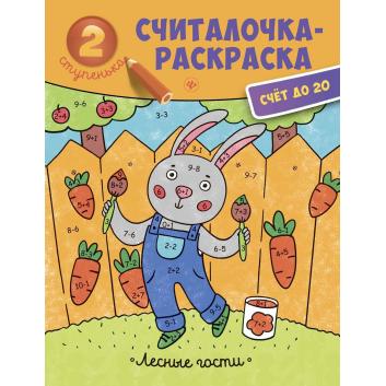 Книги и развитие, Раскраска по номерам Лесные гости 2 ступенька Разумовская Ю.Р. Феникс 436701, фото