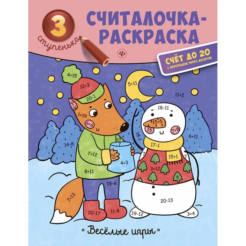 Феникс Книжка-раскраска Веселые игры
