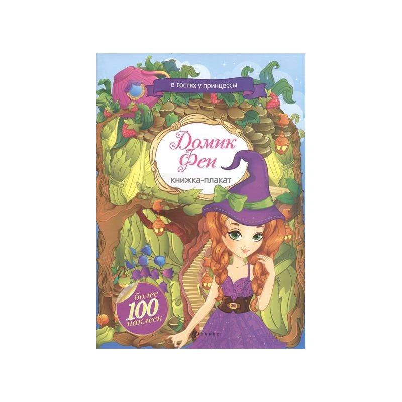 Феникс Книжка-плакат Домик Феи книги издательство clever моя большая книга игр