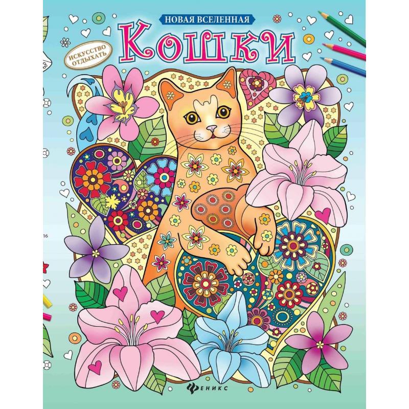Феникс Раскраска Кошки для кошки