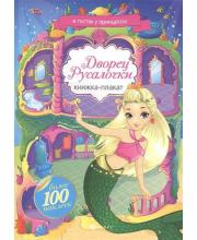 Книжка-плакат Дворец Русалочки Феникс
