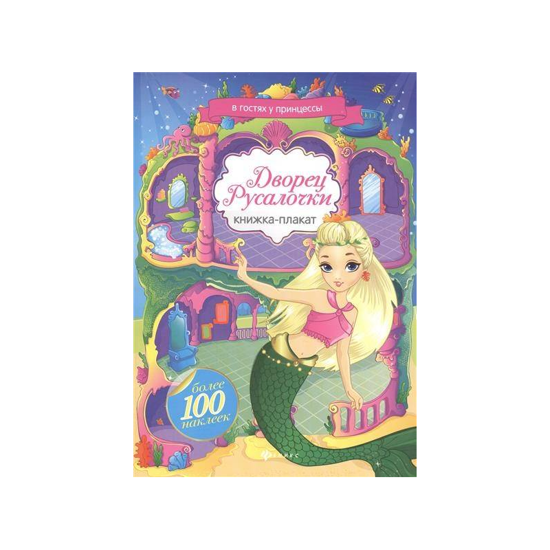 Феникс Книжка-плакат Дворец Русалочки двери книжка для шкафа купить