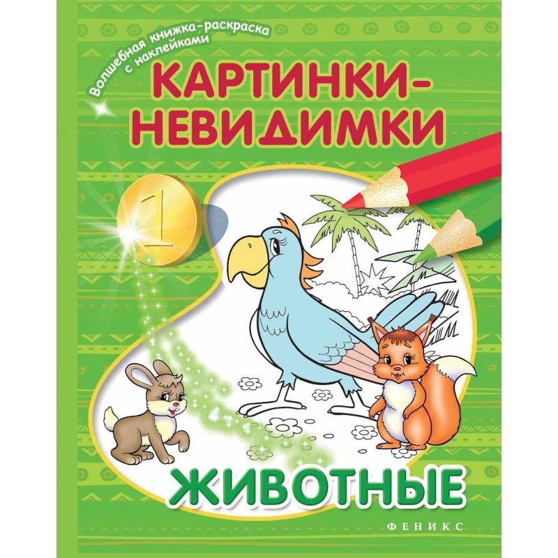 Феникс Раскраска с наклейками Картинки невидимки Животные