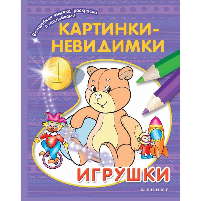 Феникс Раскраска с наклейками Картинки невидимки Игрушки феникс книжка раскраска с загадками любимые игрушки