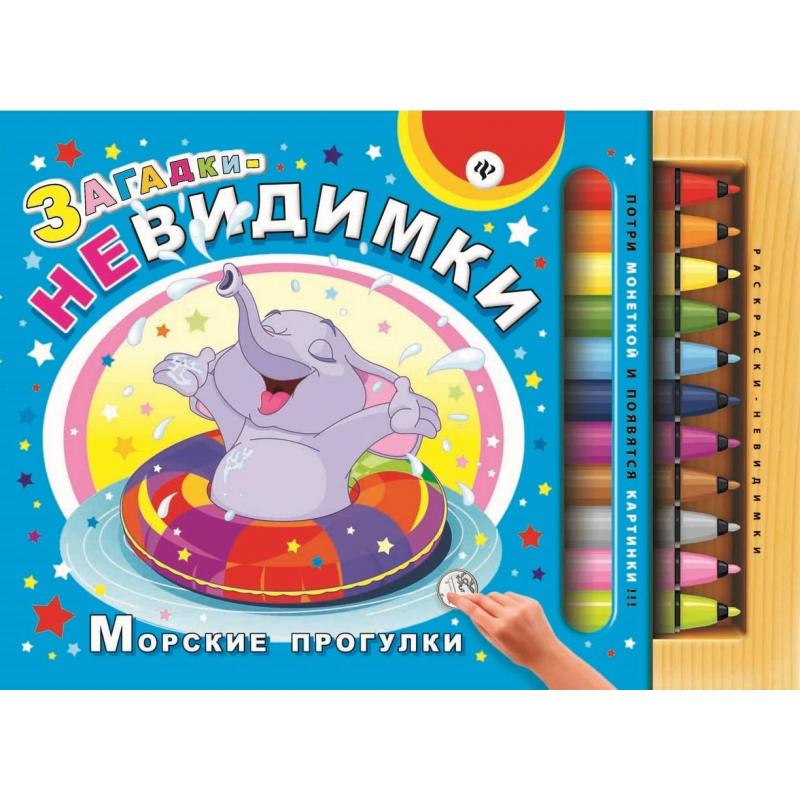 Феникс Книжка-раскраска с загадками Морские прогулки феникс премьер загадки невидимки волшебное королевство