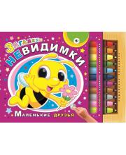 Раскраска с загадками Маленькие друзья Гордиенко С.А. Феникс