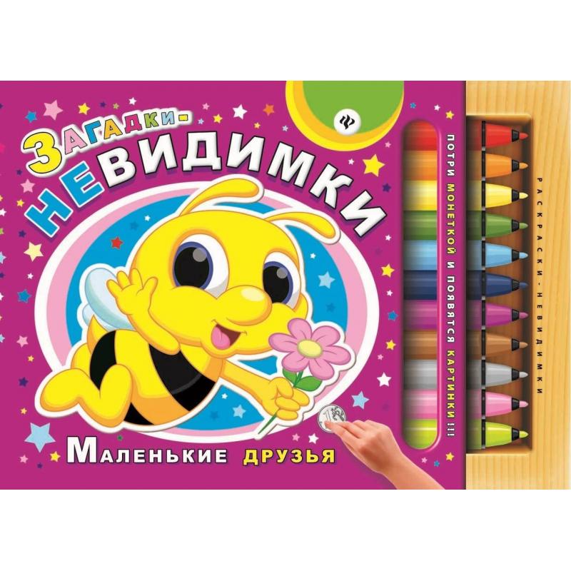Феникс Книжка-раскраска с загадками Маленькие друзья феникс премьер загадки невидимки волшебное королевство