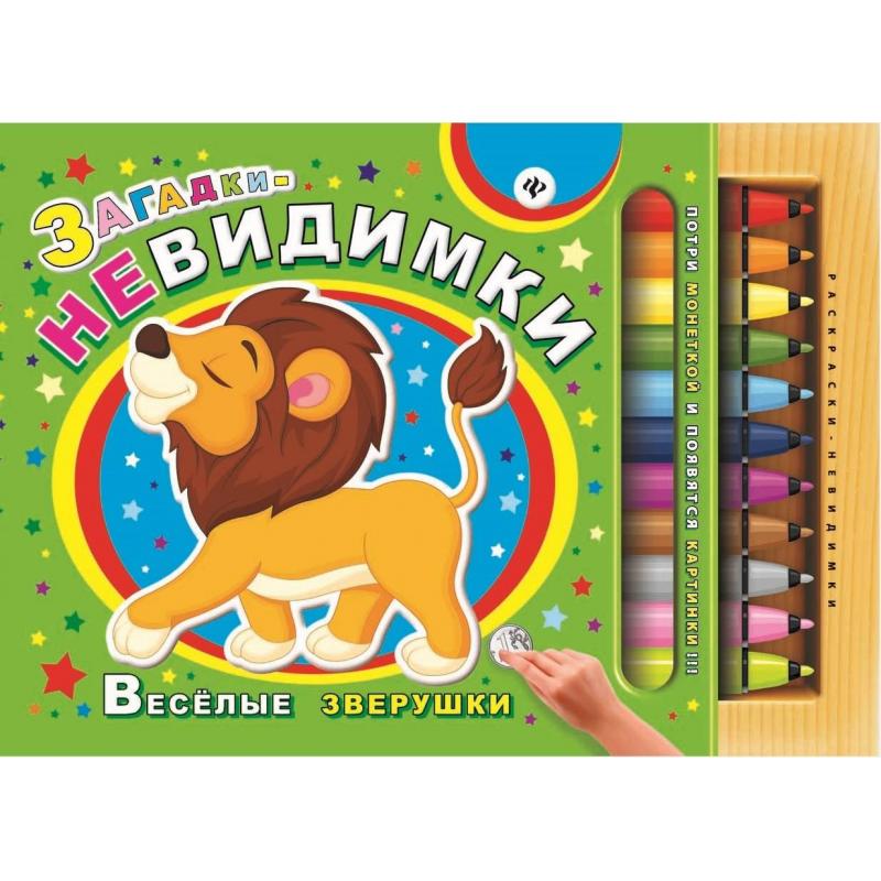 Феникс Книжка-раскраска с загадками Веселые зверушки