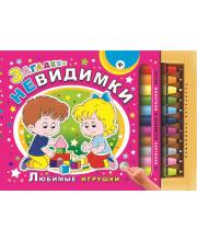 Книжка-раскраска с загадками Любимые игрушки